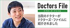 DoctersFiles